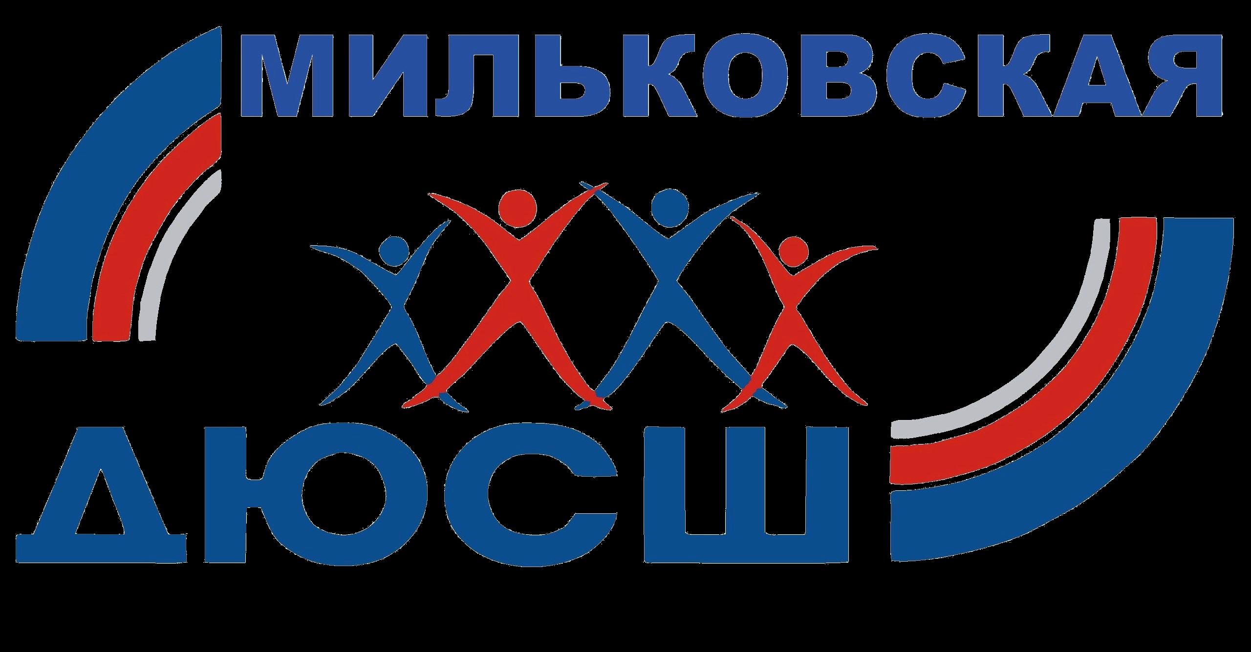 """МКУДО """"Мильковская детско-юношеская спортивная школа"""""""